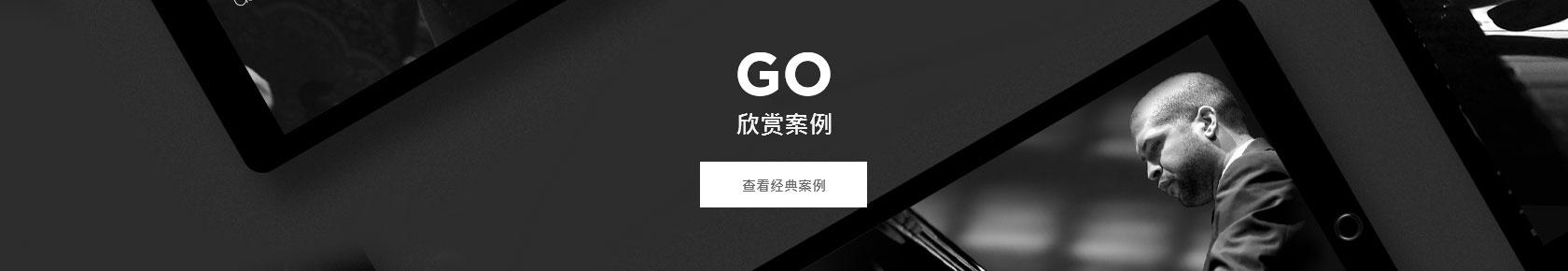 广州网站设计公司