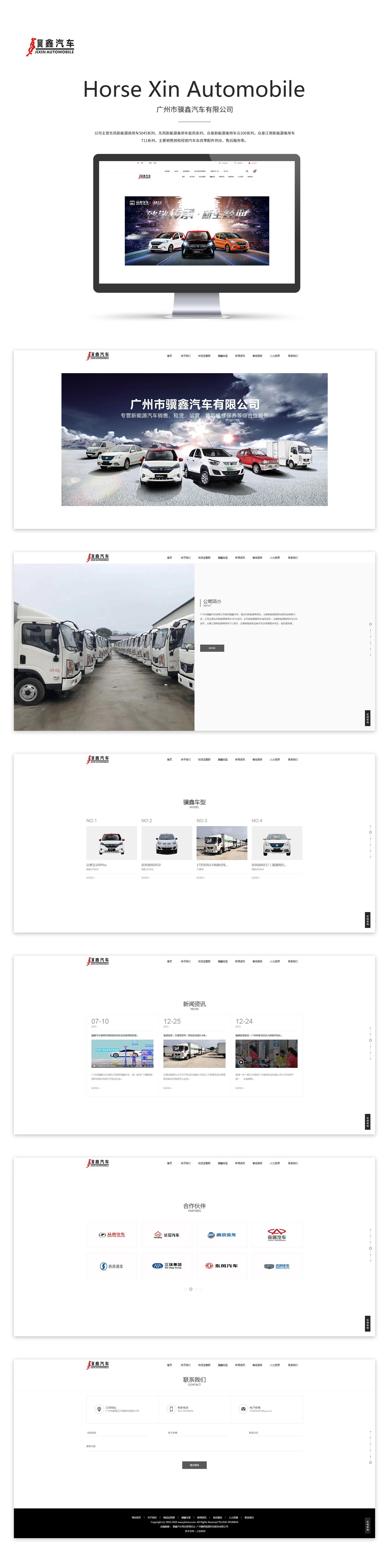 广州市骥鑫汽车有限公司品牌官网